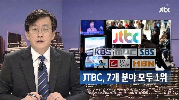 """JTBC, 채널평가 전 분야 1위…""""시청자가 직접 평가"""" - 20150330 JTBC 뉴스룸"""