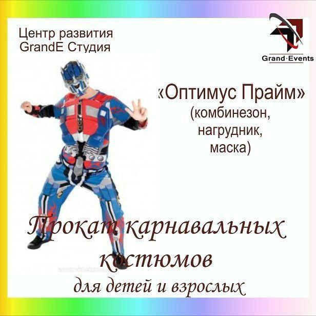 """Костюм главного героя знаменитых трансформеров """"Оптимус Прайм""""."""