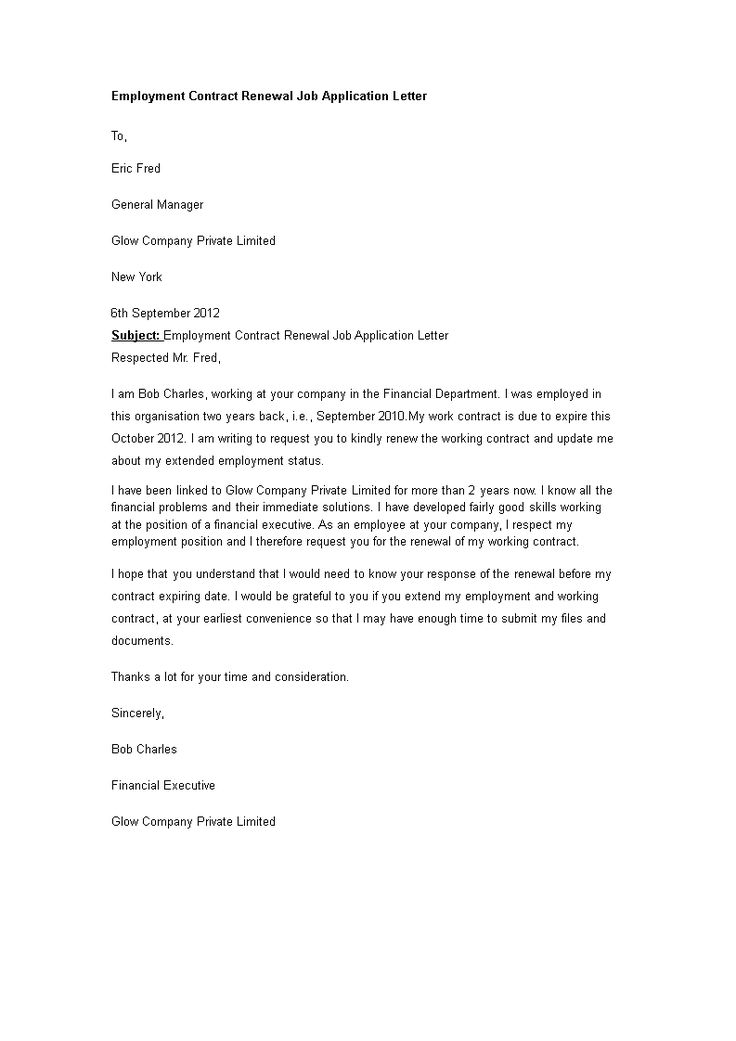 employment contract renewal job application letter
