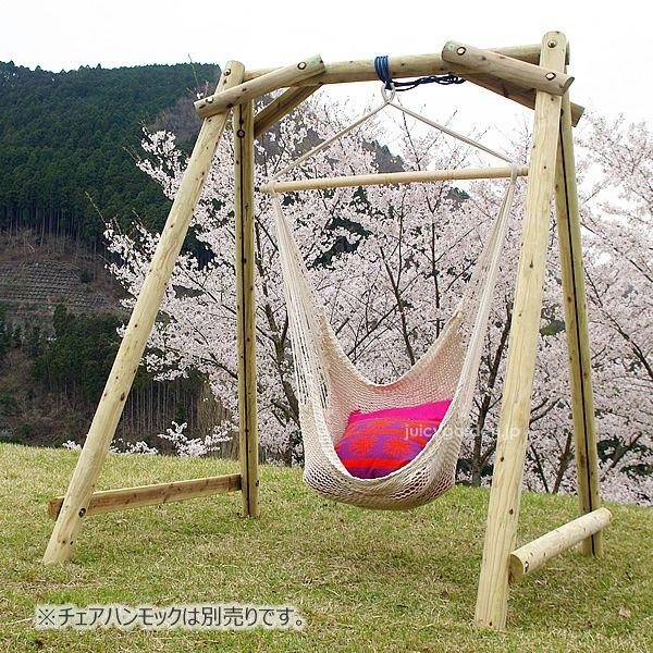 お庭でチェアハンモックを楽しめる「CUガーデンスタンド:チェアハンモック用」国産杉の丸太で製作