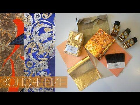 Простой способ Золочения Поталью / варианты Золочения - YouTube