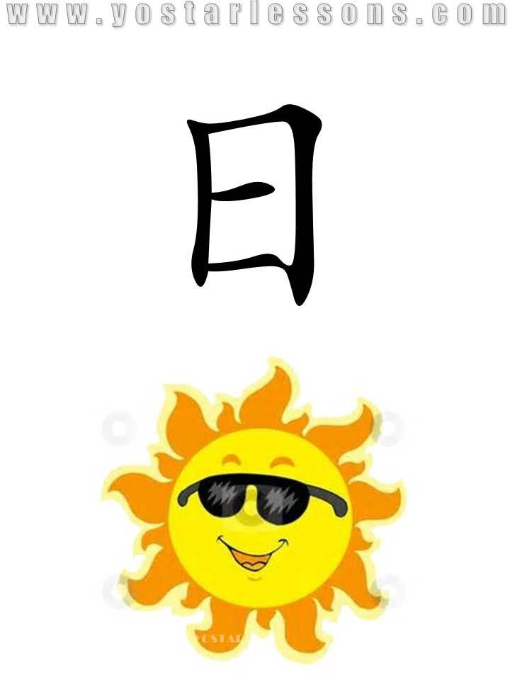 日 = sun,date. Imagine the sun with the sunglasses. Detailed Chinese Lessons @ www.yostarlessons.com