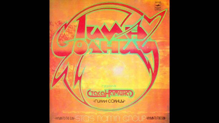Tsvety - Гимн Солнцу / Hymn to the Sun (Full Album, Russia, USSR, 1980)