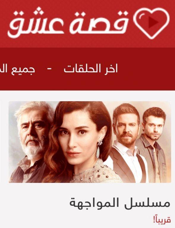 موقع قصة عشق عشق تيفي الموقع الرسمي لموقع قصة عشق مسلسلات تركية موقع قصة عشق رابط موقع قصة عشق Image Google Images Media