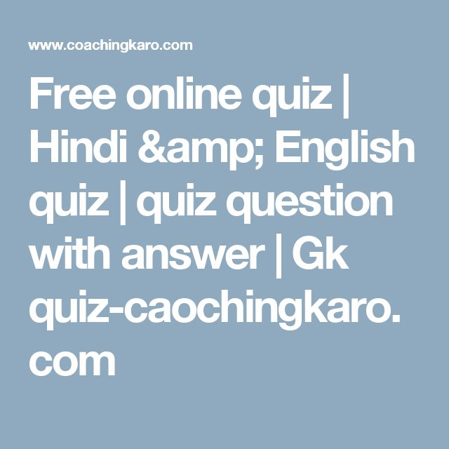 Free online quiz | Hindi & English quiz | quiz question with answer | Gk quiz-caochingkaro.com
