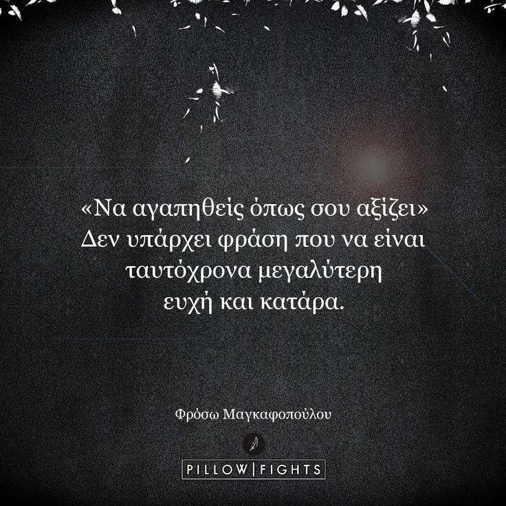 Όπως σου αξίζει | Pillowfights.gr