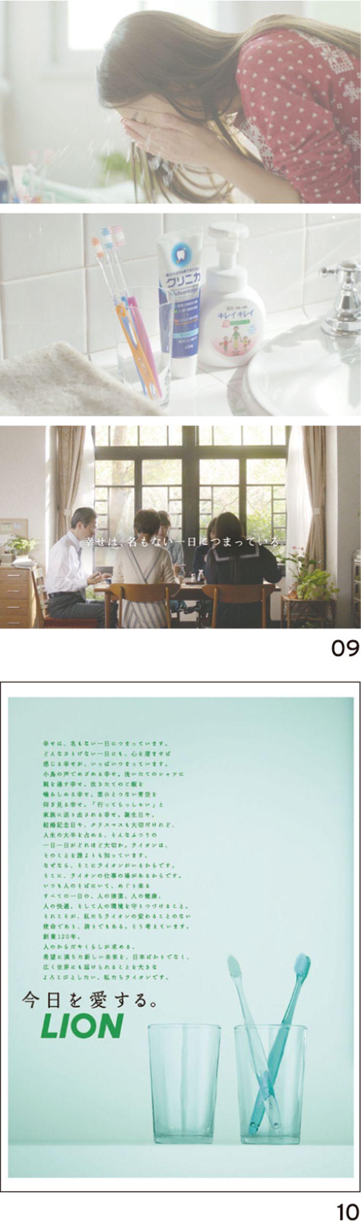 「今日を愛する。」 コピーライター 岩崎俊一 広告づくりのルール | ブレーン 2013年12月号