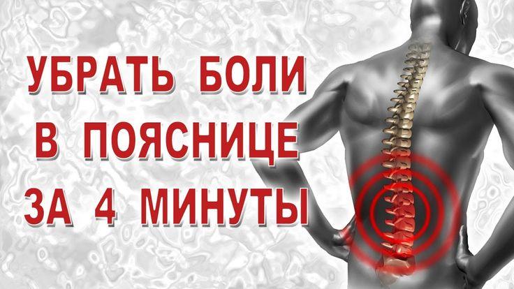 Почему болит спина (в пояснице)
