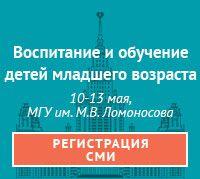 Выставки. Международная конференция «Воспитание и обучение детей младшего возраста»