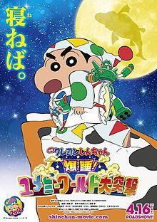 Crayon Shin-chan: Fast Asleep! Dreaming World Big Assault! (Japan). Akiko Yajima, Miki Narahashi, Keiji Fujiwara. Directed by Wataru Takahashi. 2016