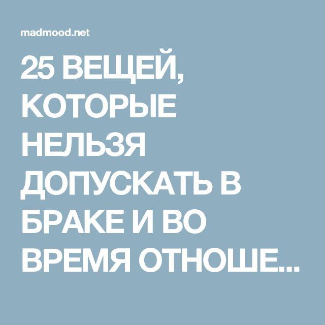 25 ВЕЩЕЙ, КОТОРЫЕ НЕЛЬЗЯ ДОПУСКАТЬ В БРАКЕ И ВО ВРЕМЯ ОТНОШЕНИЙ » MADMOOD.NET   Развлекательный портал