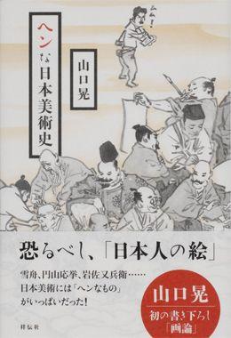 <山口晃『ヘンな日本美術史』(祥伝社)>日本美術ブームは長い間つづいています。そろそろ「美術史」として俯瞰してみたい…ということで登場。山口晃画伯の語り口にとっぷりつかって、見る目と言葉をもらいましょう。【BRUTUS編集長 西田善太】  http://lexus.jp/cp/10editors/contents/brutus/index.html  ※掲載写真の権利及び管理責任は各編集部にあります。LEXUS pinterestに投稿されたコメントは、LEXUSの基準により取り下げる場合があります。