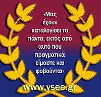 Δείτε πως η φυγοπονία και η αλλοίωση των λέξεων, έθνος και θρησκεία, διαίρεσαν τους Έλληνες Πολυθεϊστές σε αυτούς που αντιλήφθηκαν ή ήξεραν τι σημαίνει έθνος και σε αυτούς που συμβιβάστηκαν με άλλα. http://iliastpromitheas.blogspot.gr/2017/10/blog-post.html