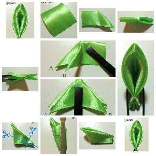 листок из ленты своими руками пошаговое фото ото топография