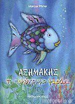 Ασημάκης το πολύχρωμο ψαράκι