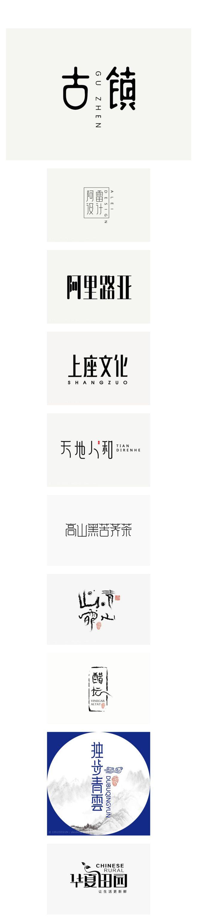 字体/字形-平面
