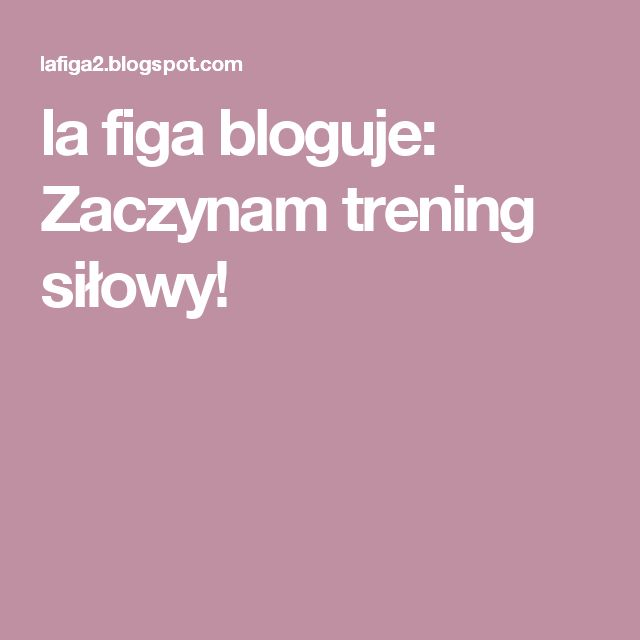 la figa bloguje: Zaczynam trening siłowy!