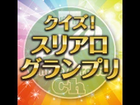 【麻雀】クイズ!スリアログランプリ 第1回