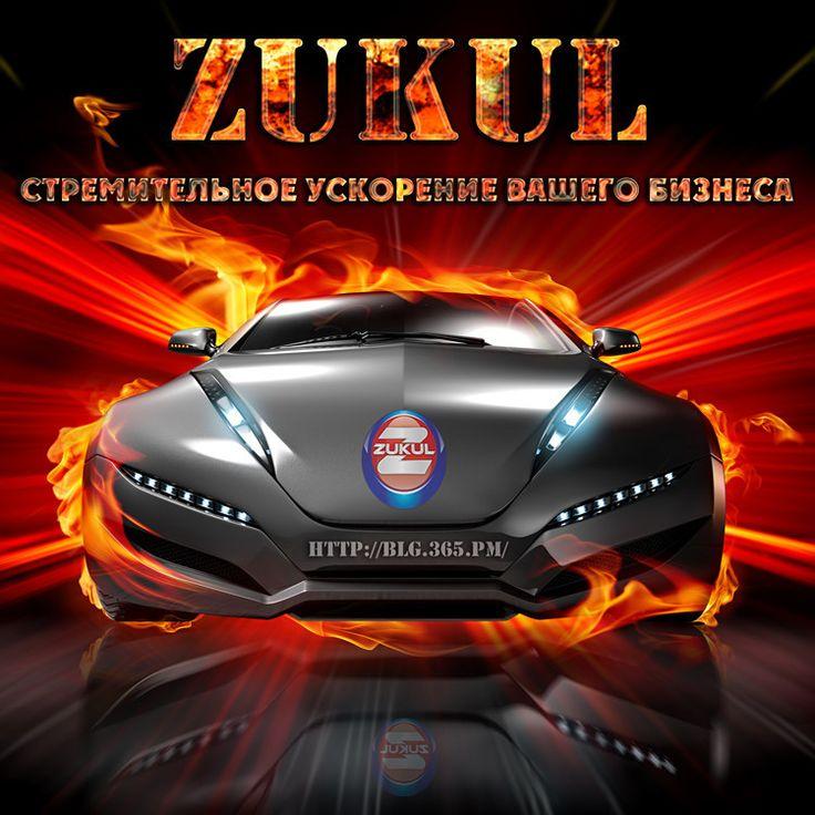ZUKUL - Бизнес в интернете   Добро Пожаловать в мир ZUKUL!  ХОТИТЕ много новых партнеров и клиентов для ВАШЕГО онлайн или оффлайн БИЗНЕСА ??? и ...При этом создаёте себе весьма солидный доход,ежемесячно! Более 16,466 человек уже здесь. http://zukul.com/xref/dotc147gmail.com