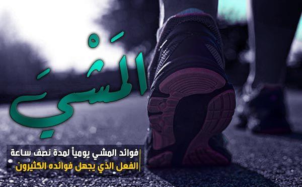 ما يجهله الكثيرون عن فوائد المشي لمدة نصف ساعة يوميا Sneakers Nike Air Jordan Sneaker Air Jordans
