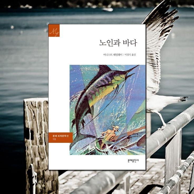 인간은 죽을지 몰라도 패배하는 것은 아니다란 인간 정신의 위대함을 말한 소설 - 어니스트 헤밍웨이, <노인과 바다>(문예세계문학선 18)  * 소개 더 읽기 : http://blog.naver.com/imoonye/220130385040
