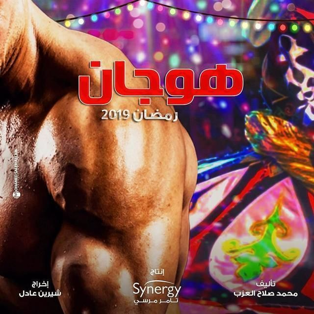 مسلسل هوجان الحلقة 1 Ramadan Movie Posters Movies