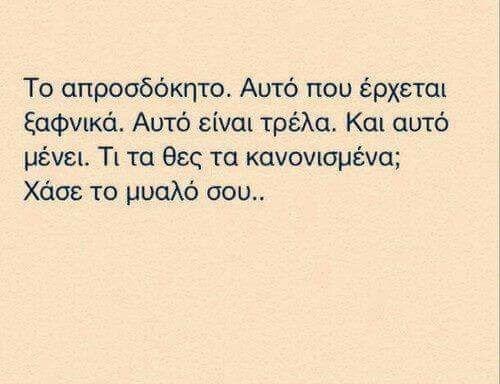 ελληνικά αποφθέγματα