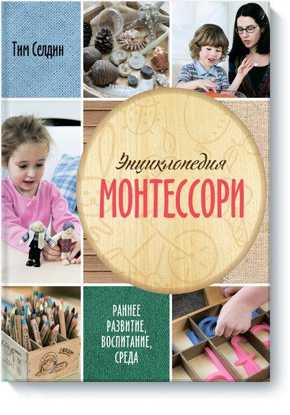 Книгу Энциклопедия Монтессори можно купить в бумажном формате — 950 ք. Раннее развитие, воспитание, среда