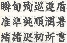 Japanese calligraphy is known as shodō (書道) or just sho (書).