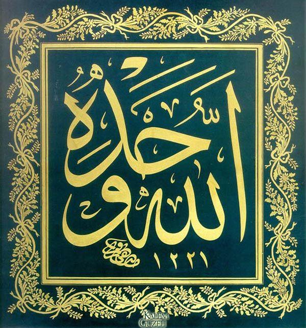 """© Mustafa Râkım Efendi - Levha - Allâhu Vahdehû-H. 1221 (1806/1807) tarihli. """"Allâhu Vahdehû"""" (Paylaşım için Mohammad Reza Tavvabi'ye teşekkür ederiz.)"""