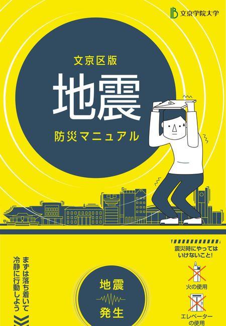 文京学院大学が、外国人向けに地震防災マニュアルをインフォグラフィックで公開しています。  内容としては地震が発生した際、どのような行動をとるのが良いのか、その流れを時間軸に沿ってまとめられています。  今回ご紹介するのはWEB専用に用意された「日本語版(縦型)」ですが、実際はパスポートサイズのパンフレットになっており、英語版と中国語版で展開されているようです。  何をすれば良いのか、また何をしてはいけないのか  絵を見るだけで分かるので、これぞインフォグラフィックといった一枚です!