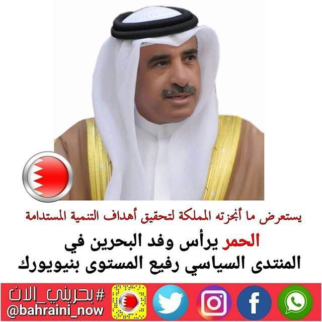 يستعرض ما أنجزته المملكة لتحقيق أهداف التنمية المستدامة الحمر يرأس وفد البحرين في المنتدى السياسي رفيع المستوى بنيويورك Incoming Call Screenshot Incoming Call