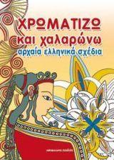 Χρωματίζω και χαλαρώνω αρχαία ελληνικά σχέδια
