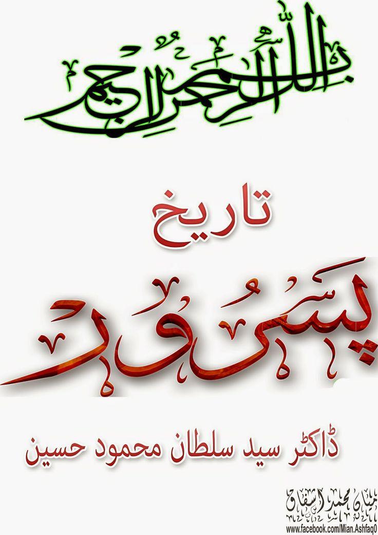 Self Improvement Books Urdu