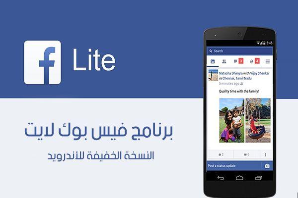 برنامج فيس بوك لايت Facebook Lite 2018 النسخة الخفيفة Facebook