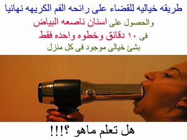 نصائح سريعة و فعالة للتخلص من رائحة الفم الكريهة Youtube Person Health