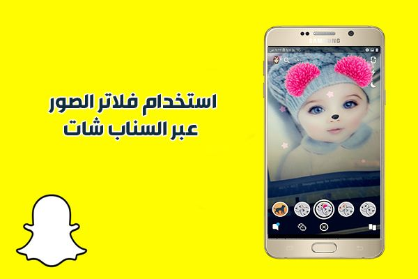تحميل برنامج سناب شات للاندرويد احدث اصدار عربي 2019 ون موبايل ماركت Snapchat Marketing Downloads Phone Snapchat