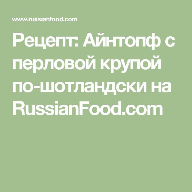 Рецепт: Айнтопф с перловой крупой по-шотландски на RussianFood.com