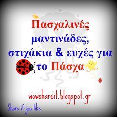 wowshareit.blogspot.com: Πασχαλινές μαντινάδες,στιχάκια και ευχές για το Πά...