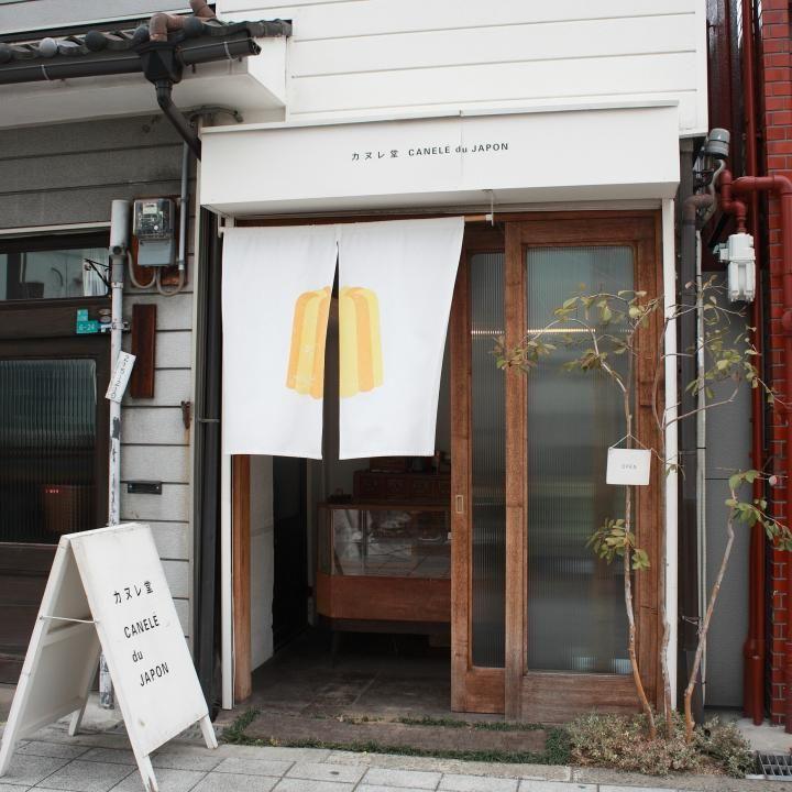 大阪・桜川で見つけた、小さなカヌレの専門店「カヌレ堂 カヌレ ドゥ ジャポン」|ことりっぷ