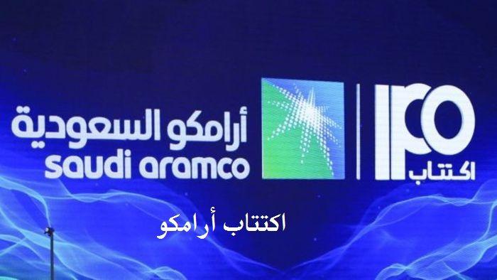 اكتتاب ارامكو 2020 Aramco Ipo Public Television Tv
