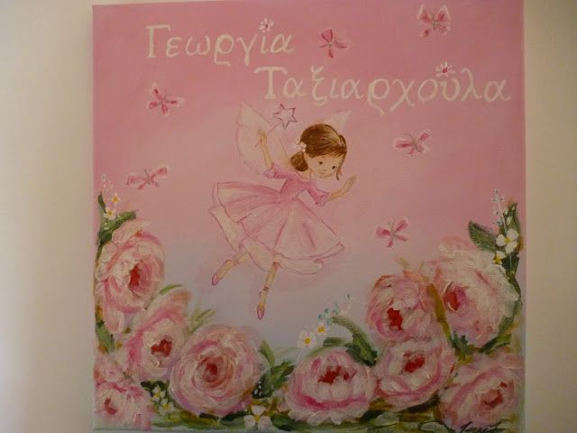Irene & Nicki Crafts:              Personalised Fairy Canvas Art  Hi eve...