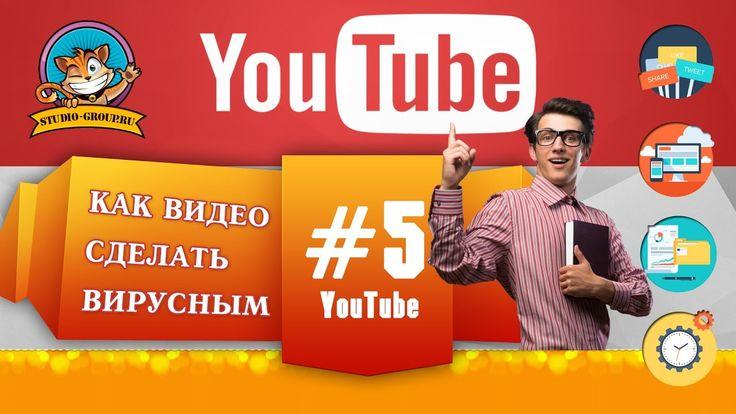 Трафик из YouTube на сайт -  как сделать оверлей с призывом к действию п...