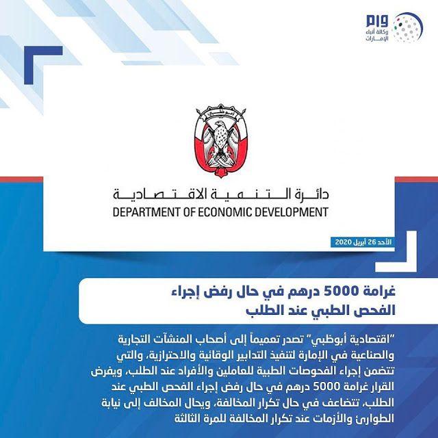 اقتصاد عالمى Global Economy Economie Mondiale تعرف على تعميم اقتصادية أبوظبي لأصحاب المنشآت ال Economic Development Development Blog