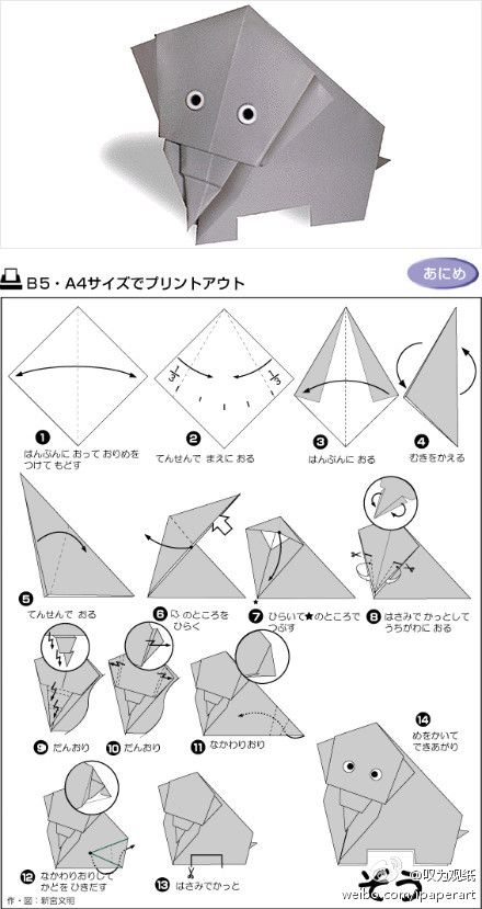 Origami Tutorial - Elephant