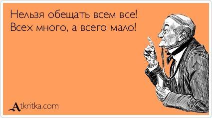 Нельзя обещать всем все! Всех много, а всего мало! / открытка №168021 - Аткрытка / atkritka.com