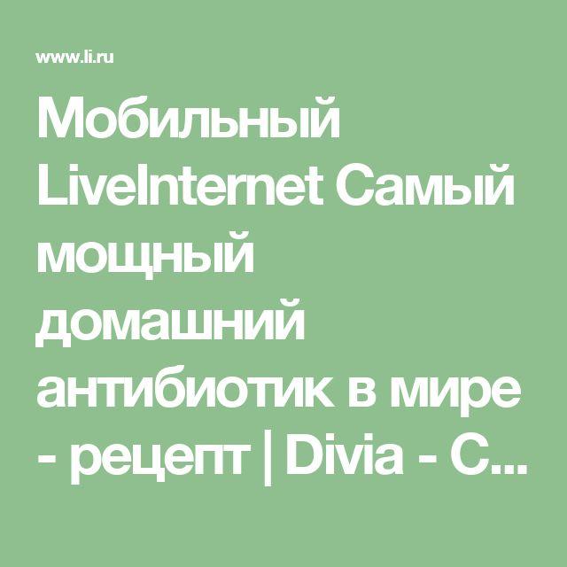 Мобильный LiveInternet Самый мощный домашний антибиотик в мире - рецепт | Divia - Странички жизни |