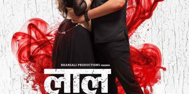 Laal Ishq 2016 Full Marathi Movie Torrent 720P MKV HD Download | newhdmovies.org