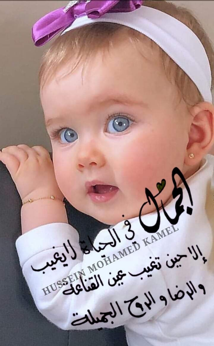 Pin By זיאד חטיב On كلام جميل Baby Face Qoutes Funy