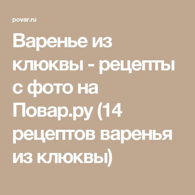 Варенье из клюквы - рецепты с фото на Повар.ру (14 рецептов варенья из клюквы)